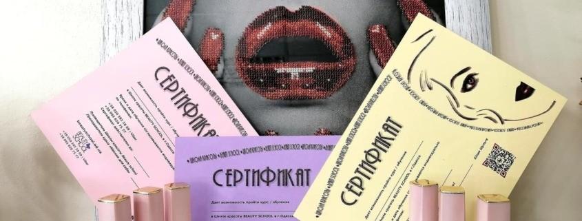 Подарочный сертификат на обучение макияжу